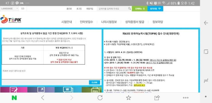 The homepage screen of the Test of Proficiency in Korean (TOPIK) / Captured from internet