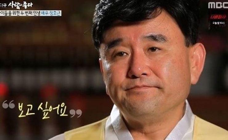 Actor Jung Ho-keun has been a shaman since 2015. Capture from MBC