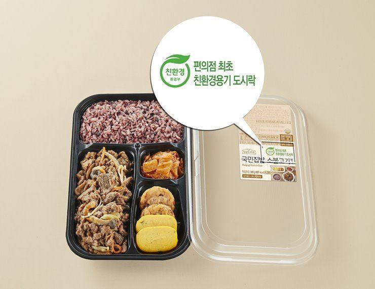 Seen is a CU lunchbox made with biomass. The convenience store chain will come up with a new type of lunchbox without a plastic lid in the first quarter of 2019. / Courtesy of BGF Retail