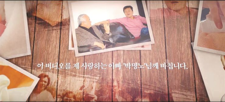 This footage from singer-producer Park Jin-young's 'This Small Hand' music video reads 'I dedicate this music video to my loving dad Mr. Park Myung-no.'
