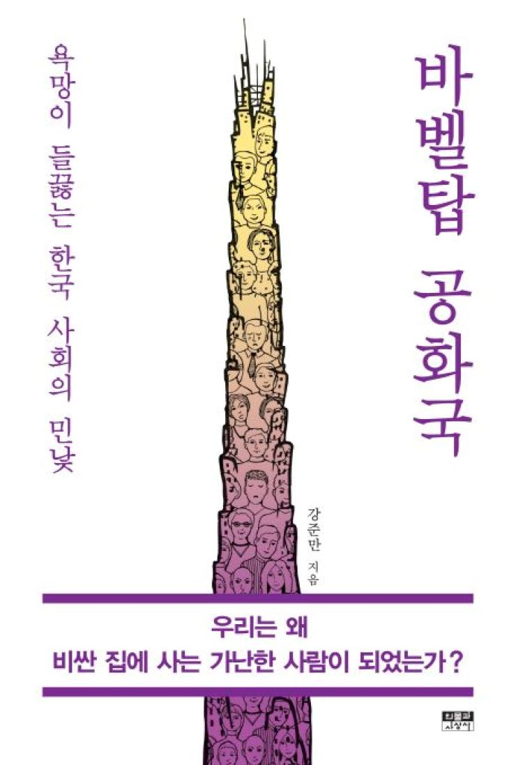'Republic of Babel Tower: How Koreans Became the Poor Living in a Luxury House' by Kang Jun-man