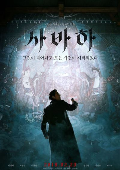 Movie Review Svaha Horrifying Mystery Thriller About Religious Exploitation