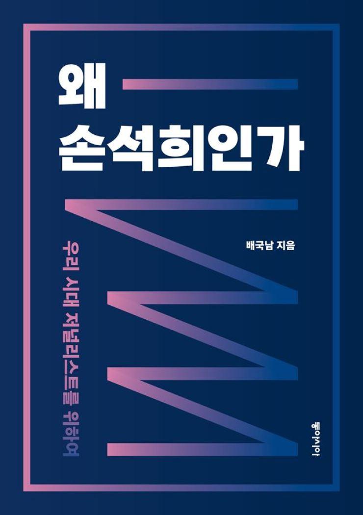 Why Sohn Suk-hee? by Bae Kuk-nam / Courtesy of EAST-ASIA Publishing Co.
