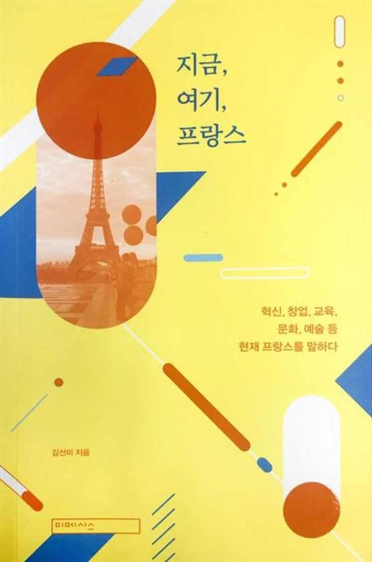 'Now, Here, France' by Kim Sun-mi / Courtesy of Mimesis Publishing