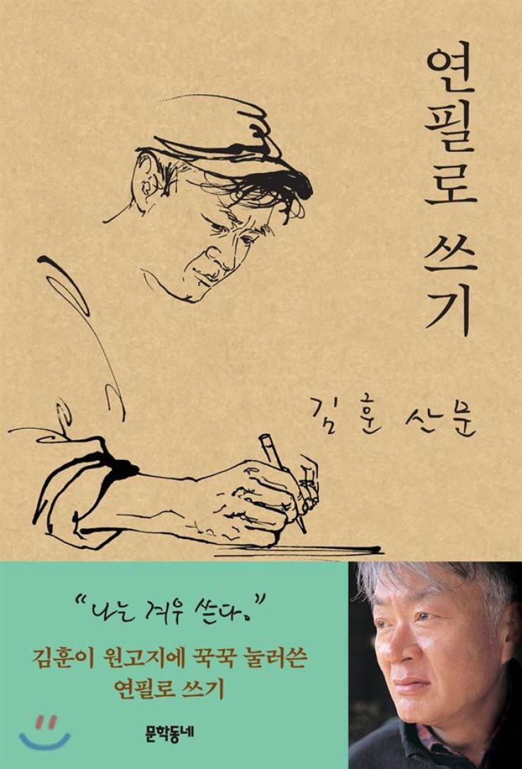 'Writing with Pencil' by Kim Hoon