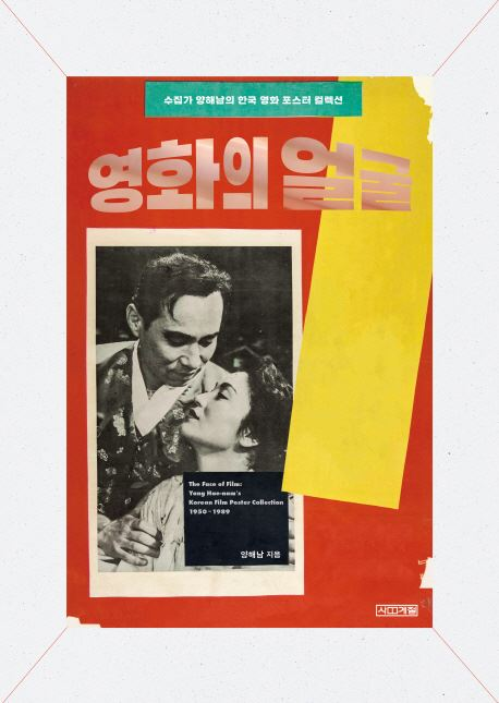 This combined picture shows, from left, the film posters for 'Seong Chun-hyang (1961),' 'The Love Story of Chun-hyang (1961),' 'Yalkae, a Joker in High School (1976),' and 'Madame Freedom (1956).' / Courtesy of Yang Hae-nam