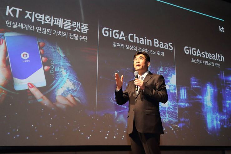 Lee Dong-myeon, president of future platform business group at KT, speaks during a press conference at the firm's headquarters in Gwanghwamun, central Seoul, Tuesday. / Courtesy of KT