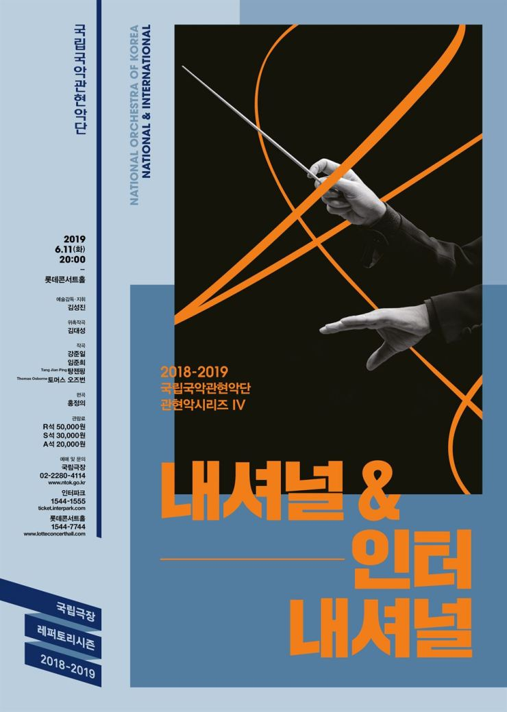 The National Orchestra of Korea will perform on June 11./ Courtesy of the National Orchestra of Korea
