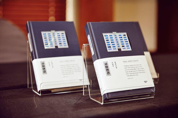 Best-selling author Cho Nam-ju's 'Sakha Mansion' published by Mininum Publishing Group / Courtesy of the publisher