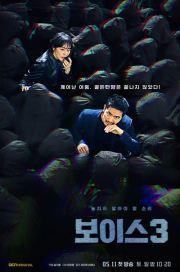 OCN drama 'Voice 3' / Courtesy of CJ ENM