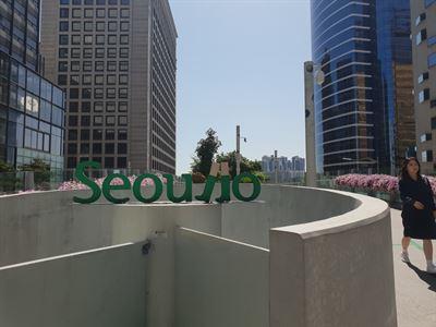 Seoullo 7017 / Korea Times file
