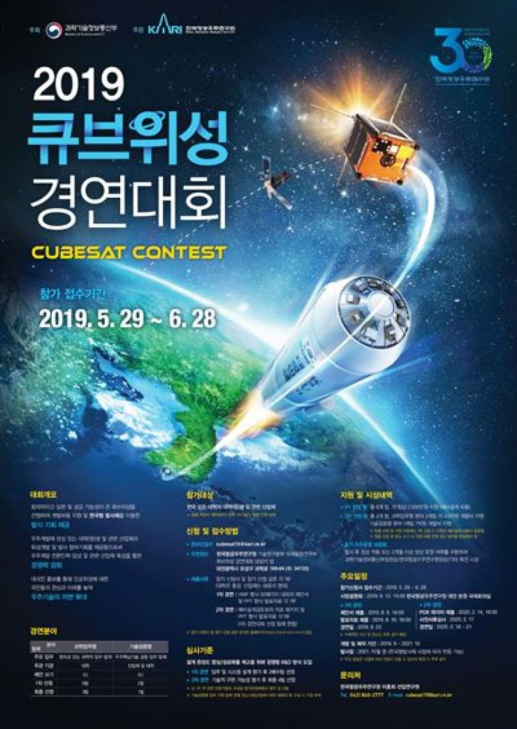 A poster for the cube satellite design contest. / Courtesy of the Ministry of Science and ICT
