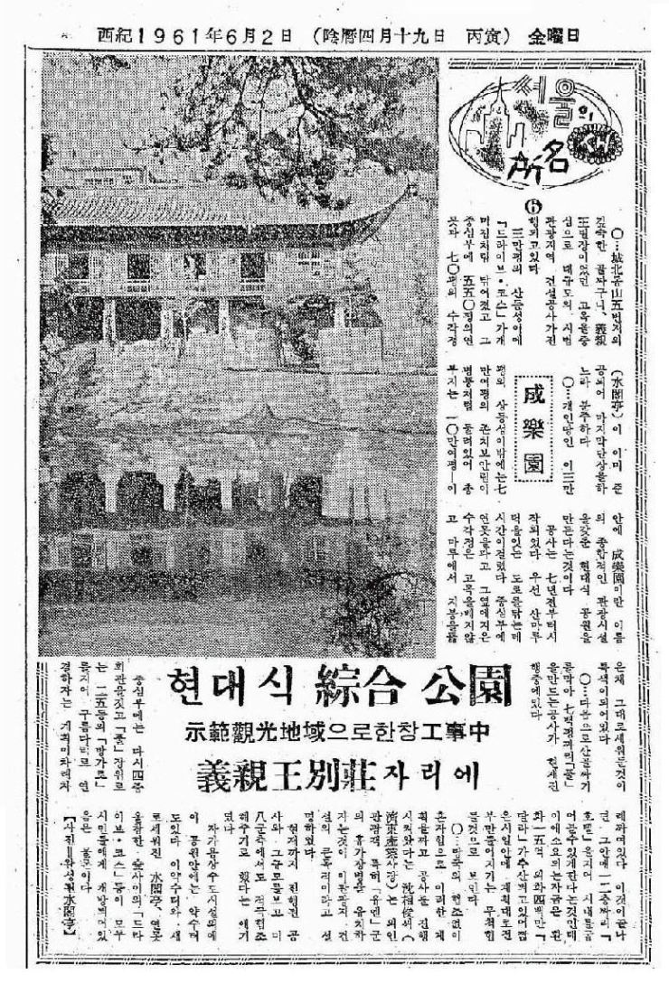 A Dong-A Ilbo newspaper clipping from June 2, 1961, introducing Seongnagwon as a