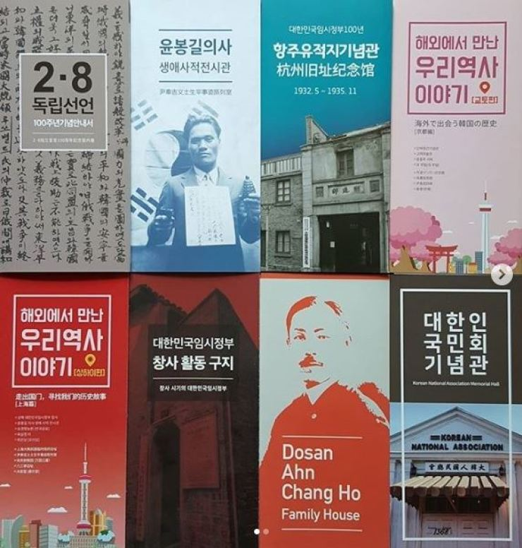 Brochures prepared by Seo Kyong-duk to promote Korean patriotic activists and related campaigns within the Japanese colonial period during the World War II. Photo from Facebook