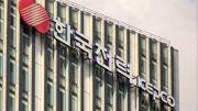 Korea Electric Power Corp. headquarters in Naju, South Jeolla Province / Yonhap