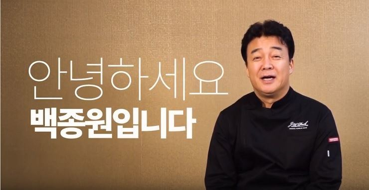 Paik Jong-won, a celebrity chef and the owner of multiple eatery franchises in Korea, starts YouTube channel to share his recipes, Tuesday. Captured from YouTube