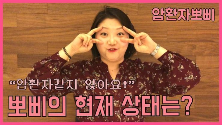 Cho Yoon-ju shares her cancer-fighting stories on her YouTube channel 'Cancer Patient Poppy.' / Captured from Cho's YouTube)