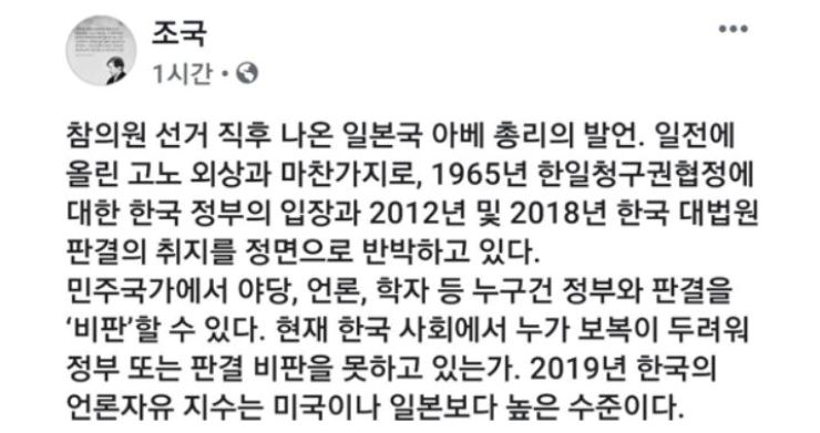 Seen above is a screen capture of a Facebook posting by Cho Kuk, senior presidential secretary for civil affairs. In the message posted Monday, Cho expressed regret over Japanese Prime Minister Shinzo Abe's recent remarks that Seoul and Tokyo settled their historical compensation issues in their 1965 normalization of ties treaty. Cho said the argument contradicts a South Korean court ruling last October which ordered Japanese companies to compensate surviving victims of forced labor. Screen capture from Cho Kuk's Facebook page