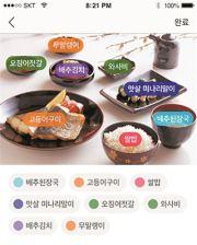 An image of DoingLAB's mobile app / Courtesy of DoingLAB
