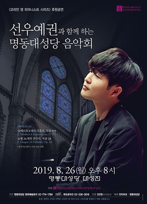Pianist Sunwoo Yekwon will join a mentoring project for young Korean pianists as artistic director of the 'Korean Young Pianist Series.' His special concert on Aug. 26 at Myeongdong Cathedral is part of the project. Courtesy of Jino Park