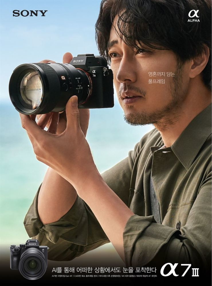 Actor So Ji-sub holds Sony's Alpha 7 III camera in this promotional poster. / Courtesy of Sony Korea