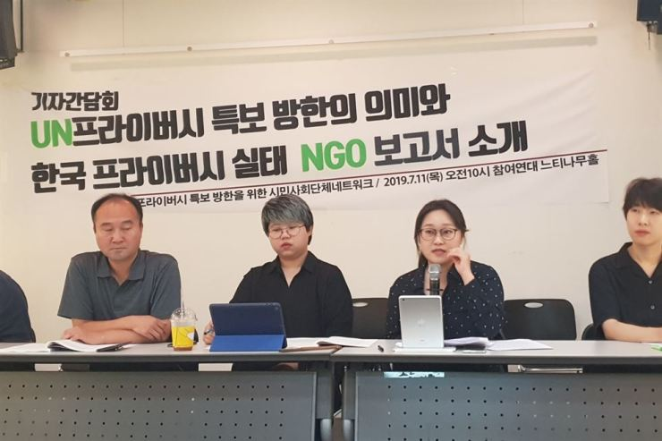 Civic groups hold a press conference on the state of privacy protection in Korea, at the building of the People's Solidarity for Participatory Democracy, Seoul, Thursday, before a two-week investigation visit by Joseph Cannataci, U.N. special rapporteur on the right to privacy. Korea Times photo by Lee Suh-yoon