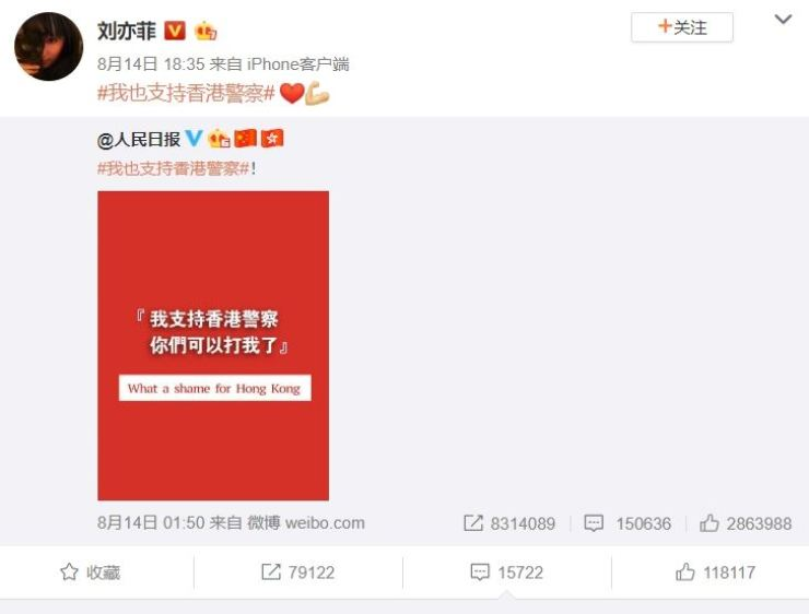 The controversial image is posted on Liu's Weibo account. Captured from Liu's Weibo account