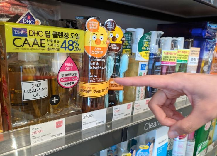 DHC products are on display at a cosmetics shop in Seoul, Tuesday. Popular health and beauty stores here including Olive Young have joined moves to boycott DHC products amid growing controversy over DHC Television's hate speech against Koreans. / Yonhap