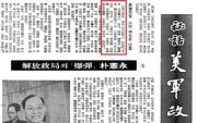A 1982 Dong-a Ilbo newspaper clipping detailing the political meetings at Han Hak-su's residence / Naver News Library