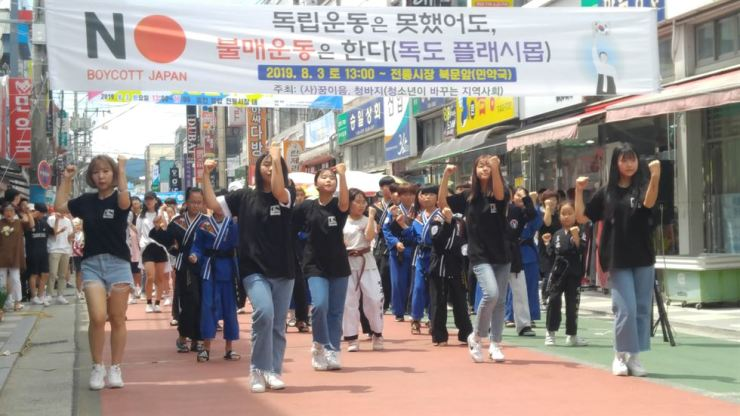 Students promote a boycott of Japanese products at a street rally in Hongcheon, Gangwon Province, Saturday. Yonhap