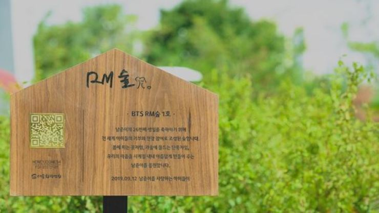 RM Forest is in Jamsil, Seoul. Yonhap