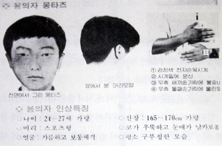 Seen above is a wanted poster featuring an artists' sketch of a serial killer who was suspected of murdering at least 10 women in rural villages near Hwaseong, Gyeonggi Province, between 1986 and 1991. Police said Wednesday a man in his 50s, now in jail, has been identified as the prime suspect in the case, which remained unsolved for 33 years. Yonhap