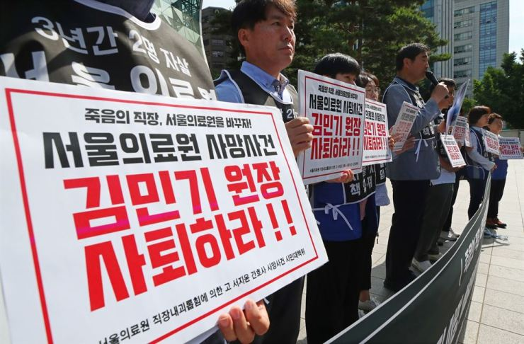 Members of a civic coalition call for the resignation of Seoul Medical Center CEO Kim Min-ki to take responsibility for the suicide of nurse Seo Ji-yoon following alleged workplace hazing, during a press conference in front of Seoul City Hall, in this June 11 photo. / Yonhap