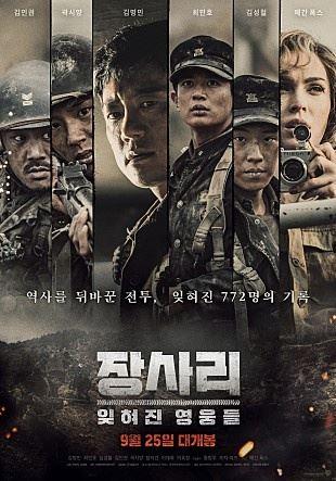 Hollywood actress Megan Fox appears as American war correspondent Maggie in the new Korean film 'Battle of Jangsari.' Courtesy of Warner Bros. Korea