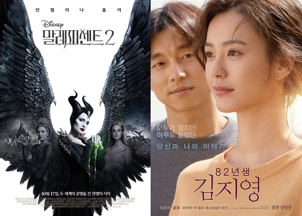 Maleficent 2 Tops Box Office Facing Test From Kim Ji Young