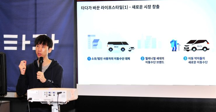 VCNC CEO Park Jae-uk announces a plan to expand rental van-hailing service Tada during a media conference in Seoul, Monday. / Courtesy of VCNC
