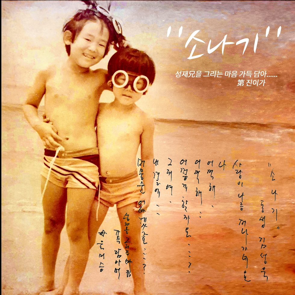 Kim Sung-wook, right, released his single 'Rainshower,' commemorating the memory of his late brother, singer Kim Sung-jae. The photo, one of official covers for the digital single, was taken in 1995 with their mother, a few months before the sudden death of his brother that year. Courtesy of Kim Sung-wook