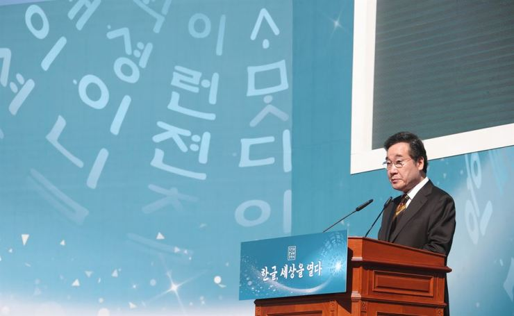 Prime Minister Lee Nak-yon delivers a speech at a ceremony to mark the 573rd anniversary of the promulgation of Hangeul, held at Gwanghwamun Square in central Seoul, Wednesday. Hangeul is the Korean alphabet developed under King Sejong of the 1392-1910 Joseon Kingdom. Yonhap