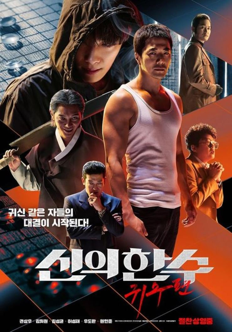 The poster for the movie 'The Divine Move 2: The Wrathful.' Courtesy of CJ Entertainment