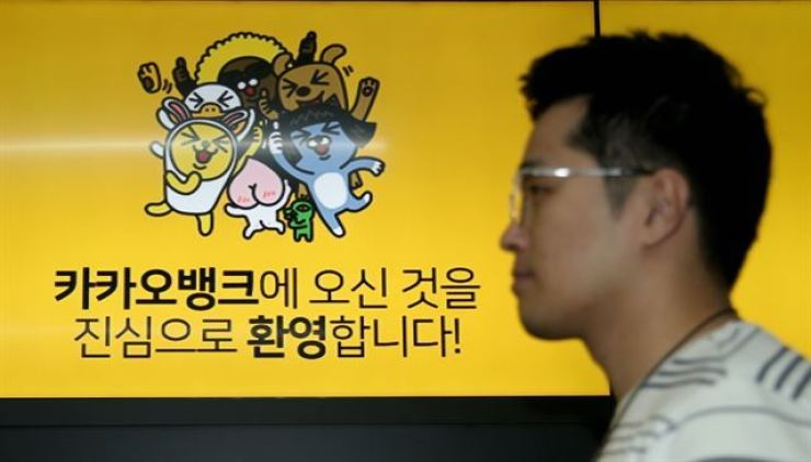 A man passes by the Kakao Bank's head office in Seongnam, Gyeonggi Province, in this July 2017 file photo. / Yonhap