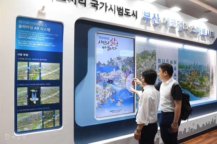 Busan citizens are learning about AR sliding screens and futuristic city concepts at a Smart City zone located inside a Busan Metropolitan Government building, in this July 16 file photo. Korea Times file