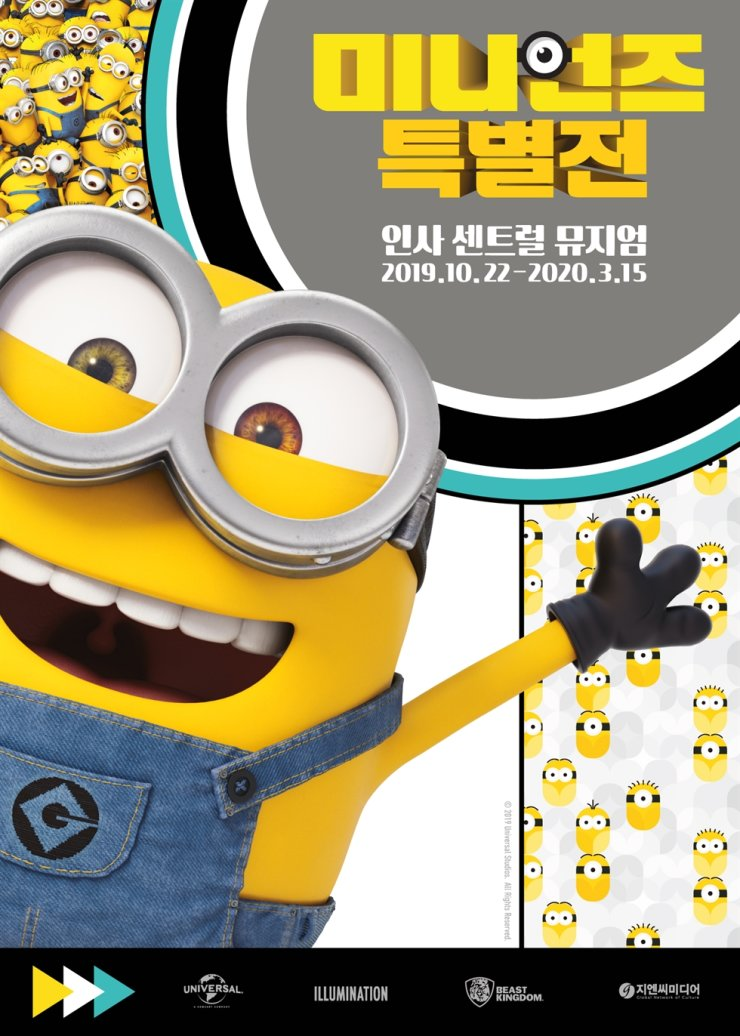 The famous 'Minions' animation characters will come to life at this exhibition./Courtesy of gncmedia