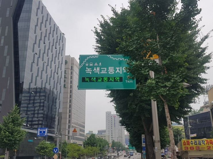 A sign marking the Green Transport Zone is set up outside the old city wall area in downtown Seoul. Starting Dec. 1, old diesel and gasoline cars are banned in the zone in an effort by the city government to improve air quality. Courtesy of Seoul Metropolitan Government