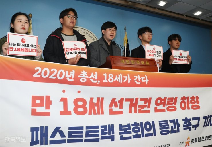 Members of a youth civic group hold a press conference at the National Assembly, Nov. 18, urging lawmakers to lower the voting age to 18 from 19. The bill on the issue was passed recently. / Korea Time file