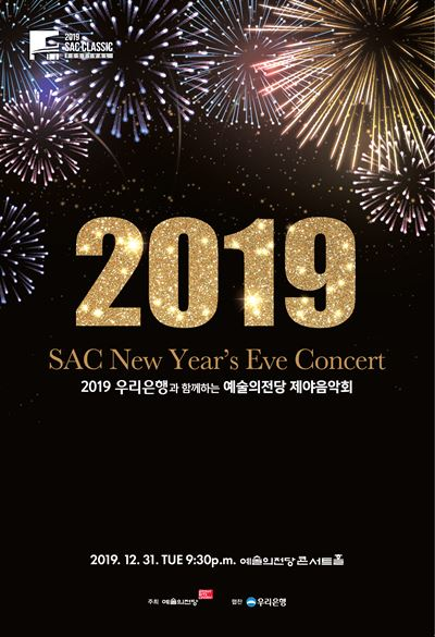 Lotte Concert Hall presents its year-end concert at 8 p.m. on Dec. 31. / Courtesy of Lotte Foundation for Arts