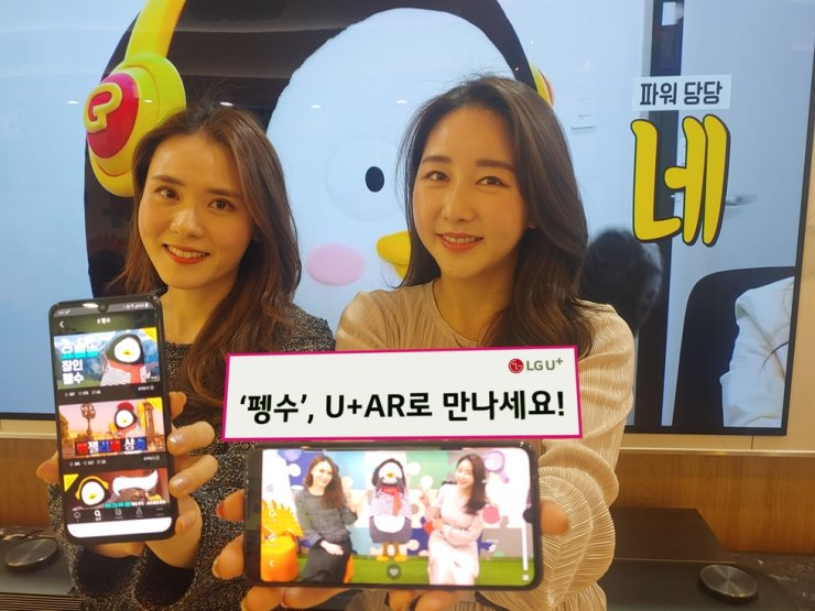 Models promote LG Uplus' augmented reality (AR) technology-based Giant PengTV show that features popular penguin character Pengsoo, Sunday. The mobile carrier said its 5G network service users can enjoy in AR popular clips from the show produced by state-run broadcaster EBS. / Courtesy of LG Uplus