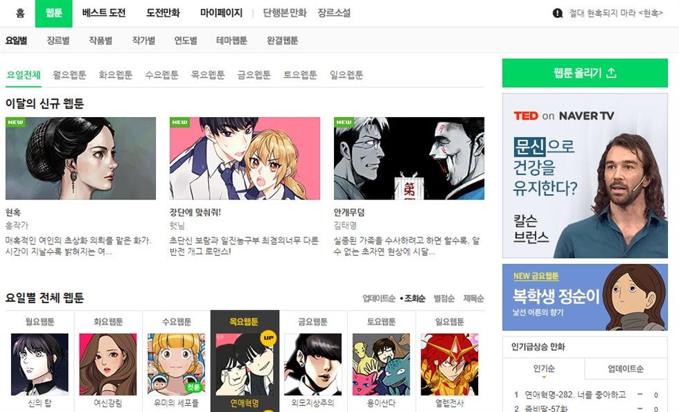 Naver's global webcomic biz on growth track