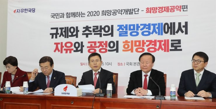Main opposition Liberty Korea Party Chairman Hwang Kyo-ahn, center, announced a set of economy-related promises, which are aimed at reversing the Moon Jae-in government's policies, at the National Assembly, Jan. 15. / Yonhap