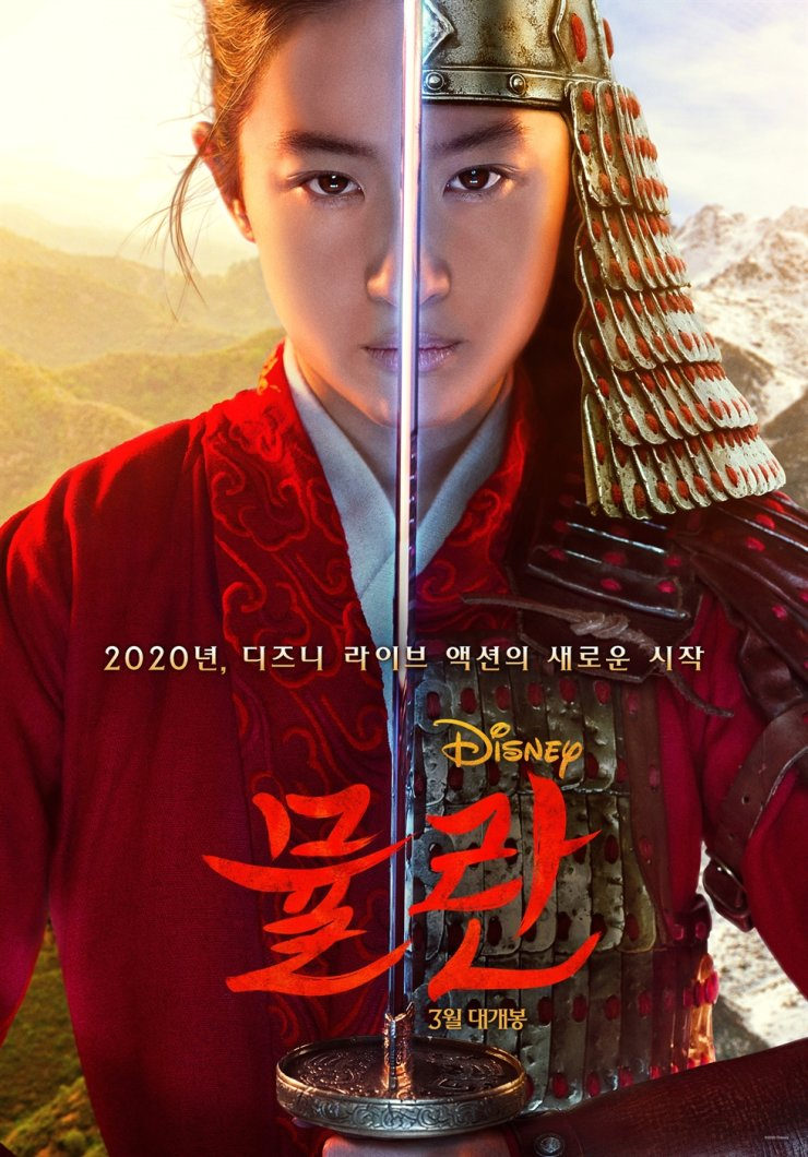 Walt Disney has released the first Korean poster for the live-action remake of 1998 animation Mulan, Monday, and announced its premier in March. Courtesy of Walt Disney Korea.
