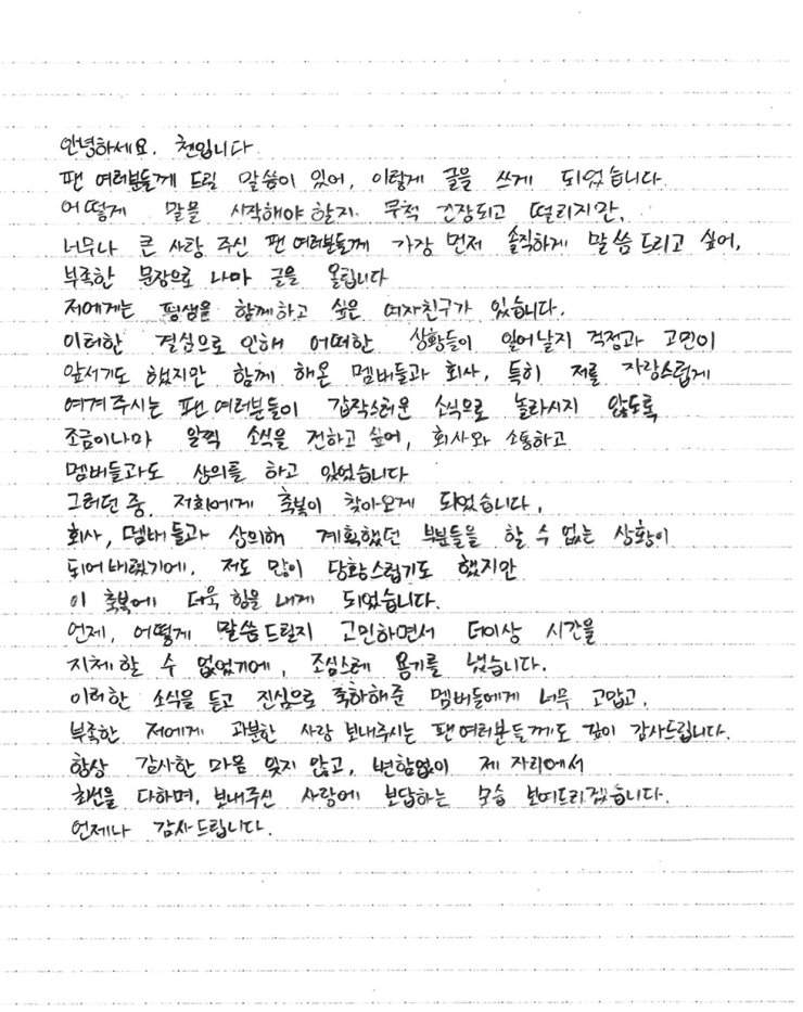 Exo's Chen announced marriage in a handwritten letter to his fans. /Yonhap